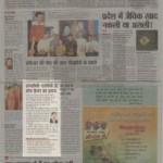 Dainik bhaskar front page