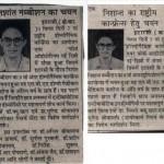 Itarsi news
