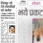 Patrika News